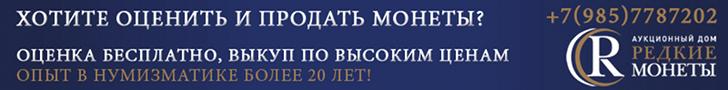 RareCoins.ru - оценка и скупка монет