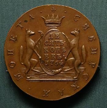 10 копеек 1764 года (из экспозиции Эрмитажа)