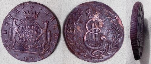 5 сибирских копеек 1777 года с гуртом