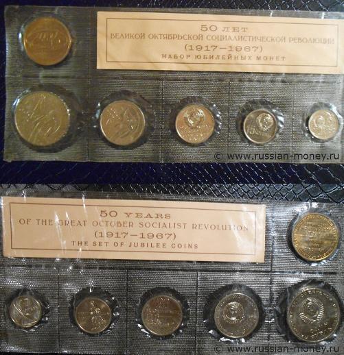 Набор монет 50 лет ВОСР