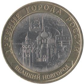 монета древние города россии цена