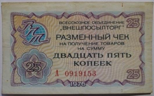 ссср валюта фото