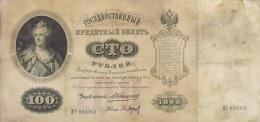 100 рублей 1898