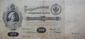 500 рублей 1898