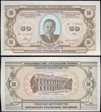 купить уральские франки