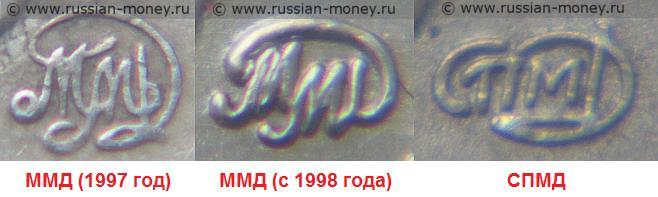 Обозначения монетных дворов (ММД и СПМД)