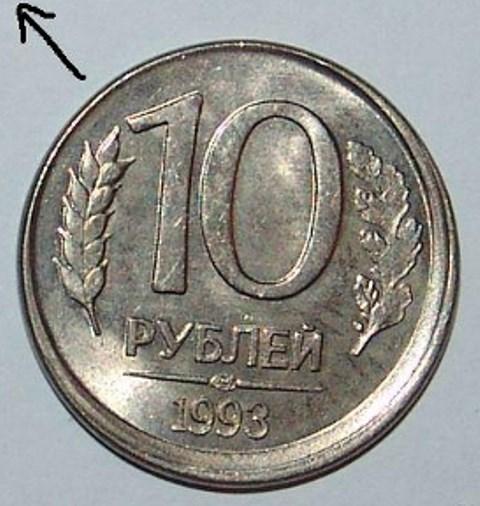10 рублей 1993 года - цена ЛМД и ММД, стоимость монеты за 1 штуку | 506x480