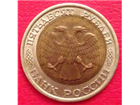 Marriage of coins 1992-1993 (1995) years
