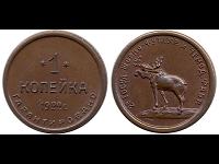 Кооперативные монеты 1918-1922 годов