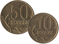 Coins of the Russian Federation with par value of 10 kopecks and 50 kopecks