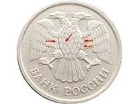10 рублей 1993 года: Стоимость, Разновидности, Фото, Видео | 150x200
