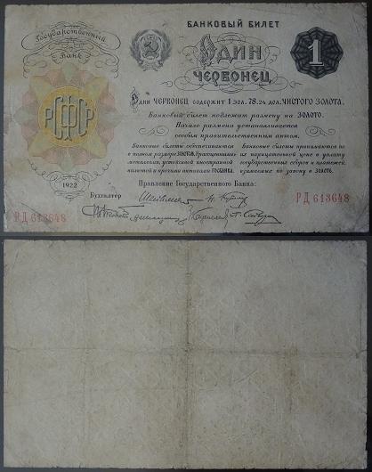 1 червонец 1922