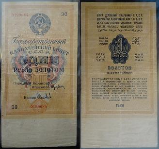 Бумажный рубль образца 1928 года