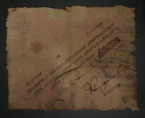 Ассигнация 1812 года на сумму 10 рублей
