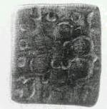 Кожаный жеребей XVII века