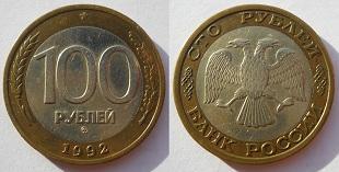 100 рублей 1992
