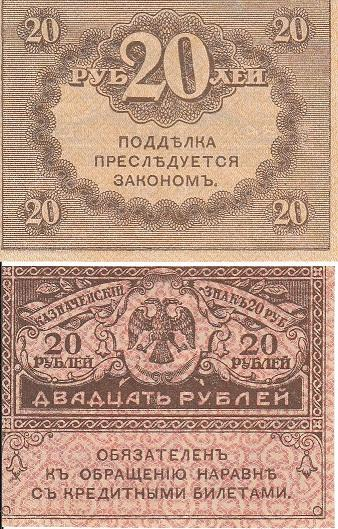 Керенка. 20 рублей